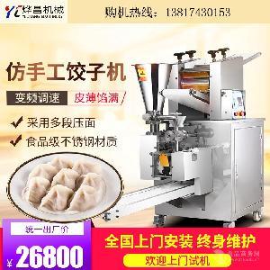 烨昌新款仿手工饺子机小型水饺机自动包饺子机器商用