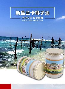 桑德利椰子油500ml/瓶招商加盟