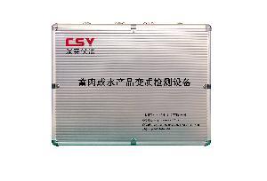 畜肉或水产品变质检测仪生产厂家