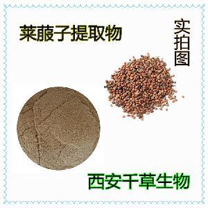 莱菔子提取物水溶粉 厂家生产动植物提取物定做莱菔子流浸膏