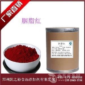胭脂紅色素價格食用色素胭脂紅生產