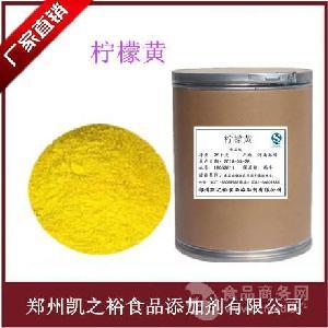 柠檬黄色素价格柠檬黄色素生产厂家