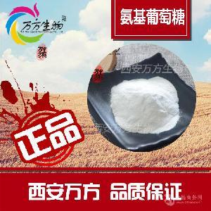氨基葡萄糖99%  氨糖原料粉   食品级氨糖厂家