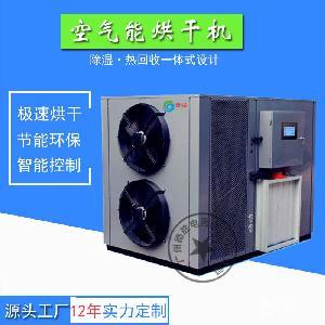 纸筒热泵烘干机