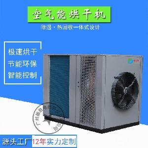 菊花热泵烘干机