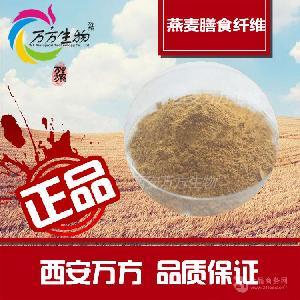 燕麦膳食纤维60%  食品级营养代餐粉 西安万方工厂价格