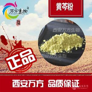 黄芩苷85%    优质黄芩中药原料  厂家批发