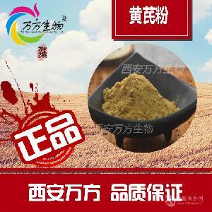 黄芪甲苷0.3%    天然黄芪原料粉    厂家格
