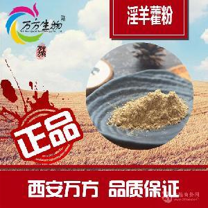 淫羊藿甙5% 天然保健原料  淫羊藿粉生产厂家【西安万方】