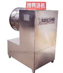 山东烤鸭饼机 优品小型烤鸭饼机厂家