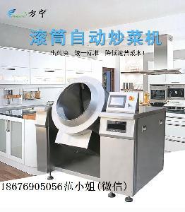 方宁自动炒菜机商用全自动炒饭机自动炒面机