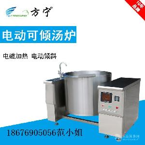 方宁可倾式煲汤锅商用电磁煮锅电动可倾式炒锅商用