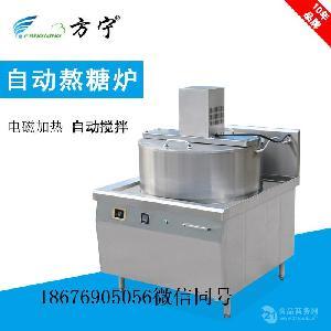 方宁自动搅拌熬糖炉 电磁熬糖锅 自动搅拌化糖锅溶糖炉
