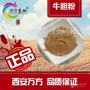 供应牛胆粉99.9%   优质牛胆汁粉  牛胆汁提取物批发价格