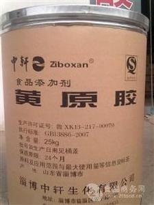 黃原膠廠家供應