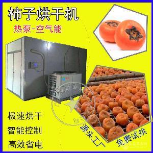 柿饼烘干机