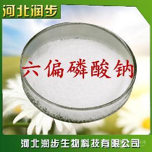 食品级六偏磷酸钠 六偏磷酸钠的作用  使用方法