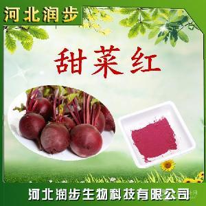 河北潤步供應甜菜紅色價