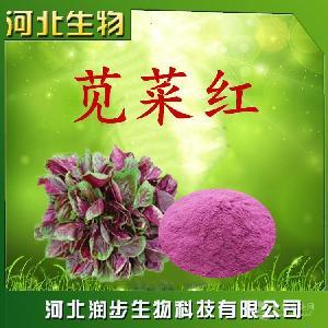 食品级着色剂天然苋菜红色素