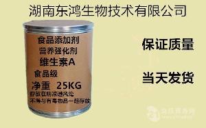 维生素A食品级   营养强化剂    食品添加剂   维生素A