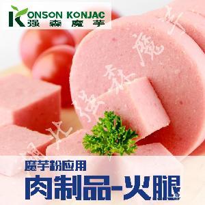 肉制品专用 魔芋微粉KM15