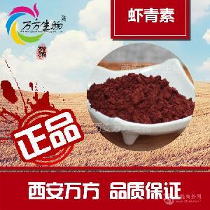 虾青素2%  雨生红球藻提取物   虾青素粉价格【万方生物】