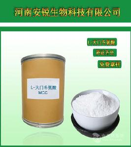 食品级L-天门冬氨酸 氨基酸粉价格