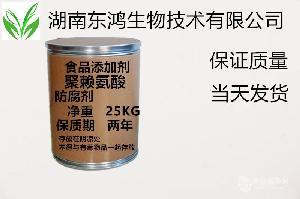 聚?#34507;?#37240;天然防腐剂  聚酪氨酸食品添加剂保鲜剂