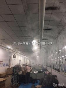 纺织厂喷雾加湿设备生产厂家