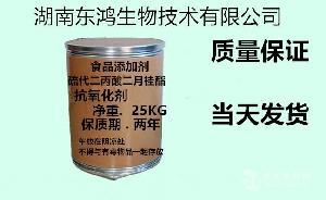 硫代二丙酸二月桂酯抗氧化剂   硫代二丙酸二月桂酯食品级