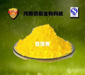 现货供应 日落黄色素 水溶性食用色素