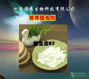 现货批发 食品级 维生素B5 D-泛酸钙 营养增补剂