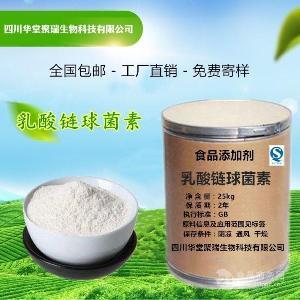 現貨批發 乳酸鏈球菌素 乳鏈菌肽 食品級 防腐 保鮮劑