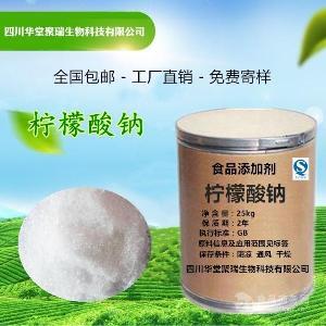柠檬酸钠 厂家直销 批发零售 食品级 柠檬酸钠 含量99% 1kg起订