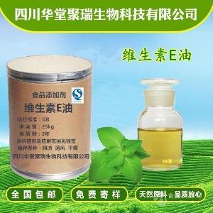 现货供应 优质 食品级 维生素e 食品级 维生素E油  VE油