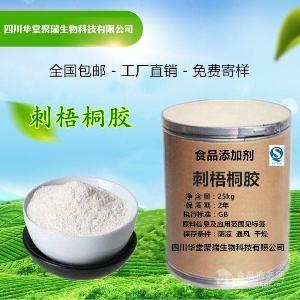 现货供应食品级 刺梧桐胶食品级增稠剂正品保证量大优惠