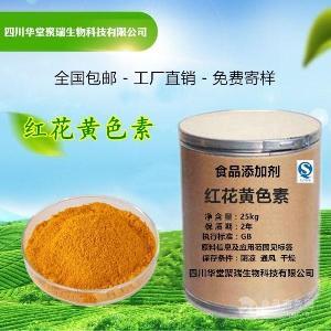 工厂直销 食品级 色素 红花黄色素 天然着色剂