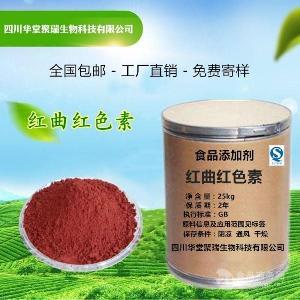 供應 著色劑 紅曲紅色素 色價100 食品級 紅色素
