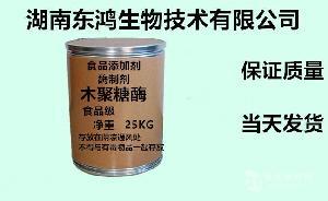 木聚糖酶食品级酶制剂    10活力木聚糖酶食品添加剂
