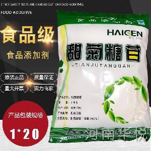 河南華悅供應 食品級甜菊糖苷