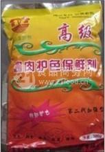 供应食品级肉制品护色剂