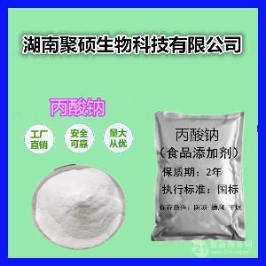 湖南供應食用丙酸鈉價格 丙酸鈉生產廠家