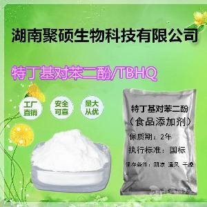 湖南供应食用TBHQ 特丁基对苯二酚价格  特丁基对苯二酚生产厂家