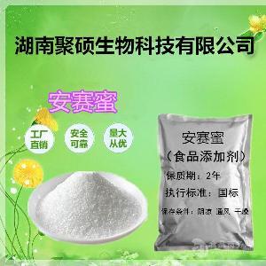 湖南供應安賽蜜AK糖價格 安賽蜜AK糖生產廠家