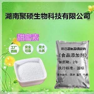 食品級甜蜜素價格 環已基氨基磺酸鈉用途用量