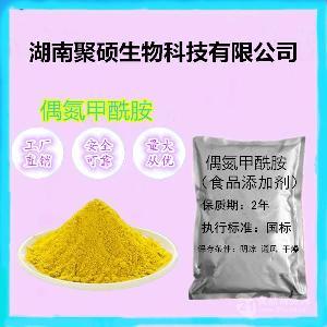 食用偶氮甲酰胺價格 偶氮甲酰胺用途用量