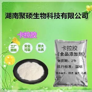 食品级卡拉胶价格 卡拉胶用途