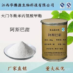天然功能性低聚糖阿斯巴甜/天门冬酰苯丙氨酸甲酯  甜味剂