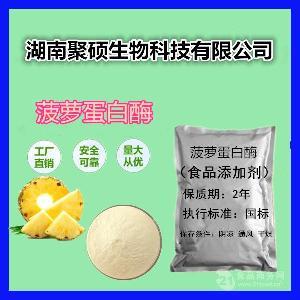 湖南供应食用菠萝蛋白酶价格 菠萝蛋白酶生产厂家