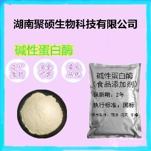 湖南供应食用碱性蛋白酶价格 碱性蛋白酶生产厂家
